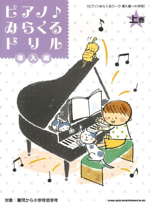 ピアノ♪みらくるドリル 導入編(上巻)[ピアノ♪みらくるワーク 導入編(上巻)併用]