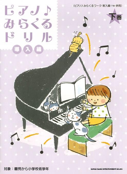 ピアノ♪みらくるドリル 導入編(下巻)[ピアノ♪みらくるワーク 導入編(下巻)併用]