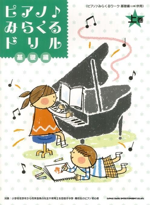 ピアノ♪みらくるドリル 基礎編(上巻)[ピアノ♪みらくるワーク 基礎編(上巻)併用]