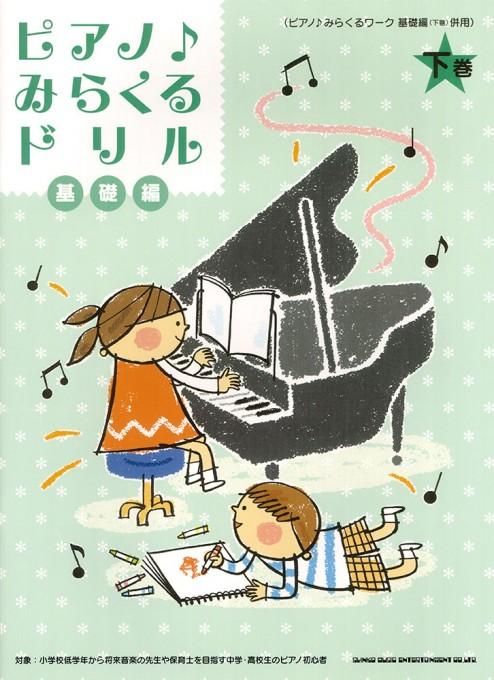ピアノ♪みらくるドリル 基礎編(下巻)[ピアノ♪みらくるワーク 基礎編(下巻)併用]