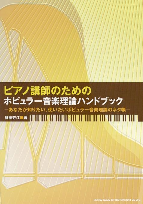 ピアノ講師のための ポピュラー音楽理論ハンドブック