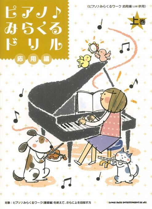 ピアノ♪みらくるドリル 応用編(上巻)[ピアノ♪みらくるワーク 応用編(上巻)併用]