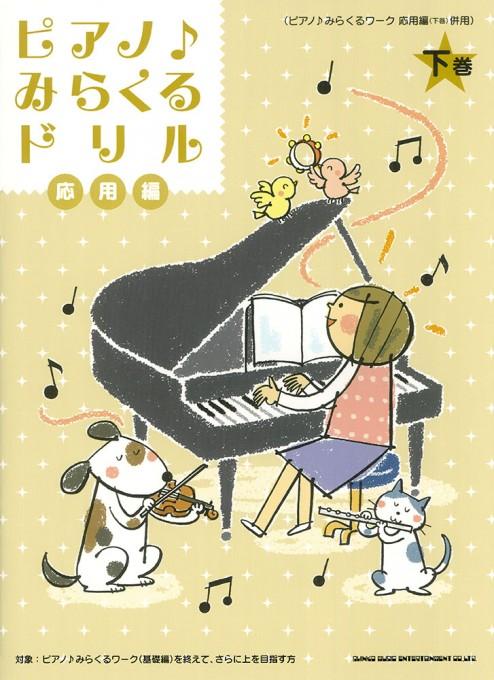 ピアノ♪みらくるドリル 応用編(下巻)[ピアノ♪みらくるワーク 応用編(上巻)併用]