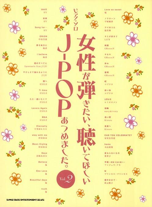 女性が弾きたい、聴いてほしいJ-POPあつめました。Vol.2