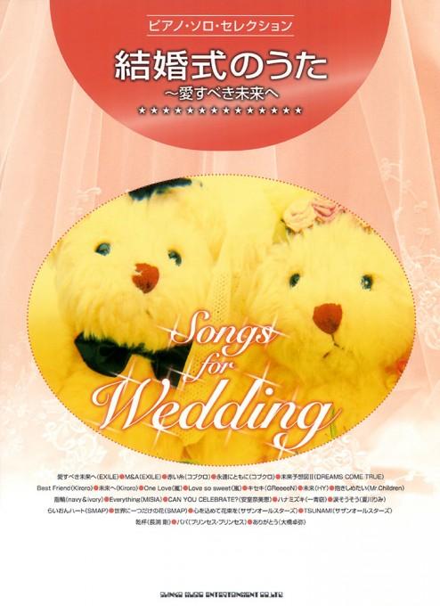 結婚式のうた~愛すべき未来へ
