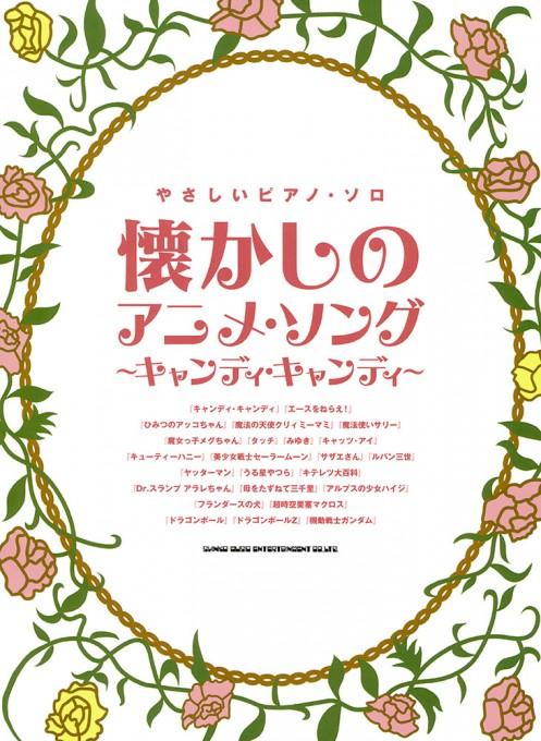 懐かしのアニメ・ソング~キャンディ・キャンディ