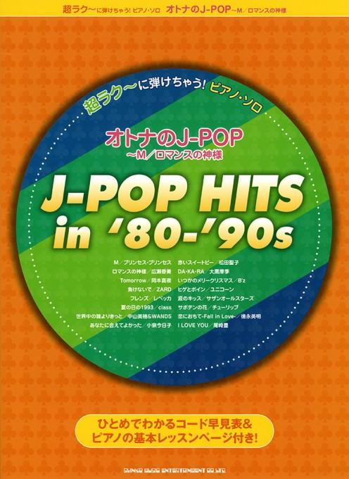 オトナのJ-POP~M/ロマンスの神様
