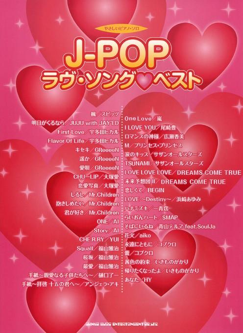 J-POPラヴ・ソング ベスト