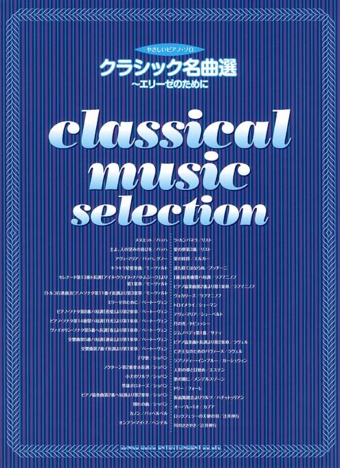クラシック名曲選~エリーゼのために