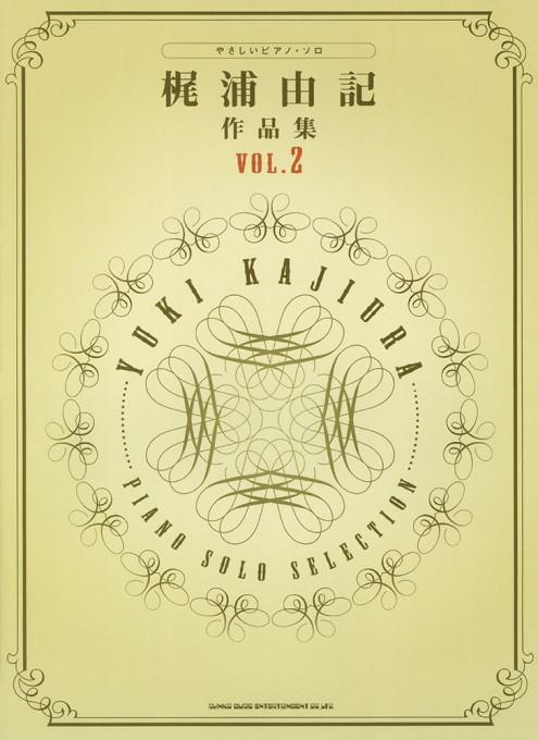 梶浦由記 作品集 Vol.2
