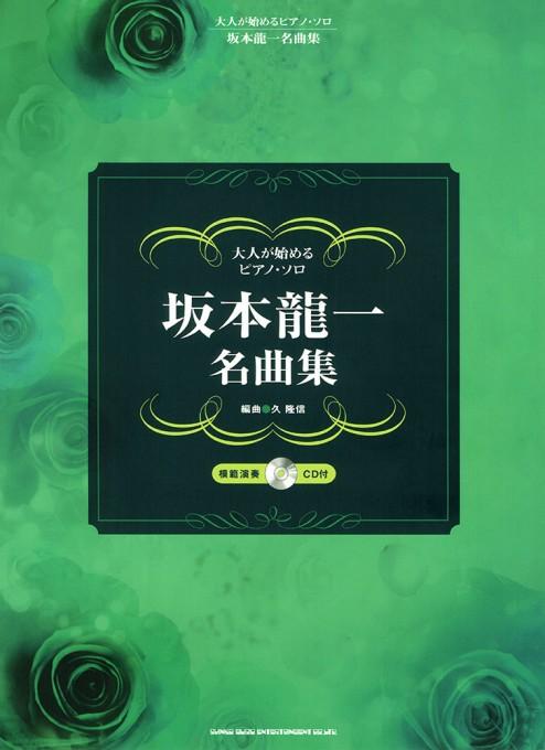 坂本龍一 名曲集(模範演奏CD付)