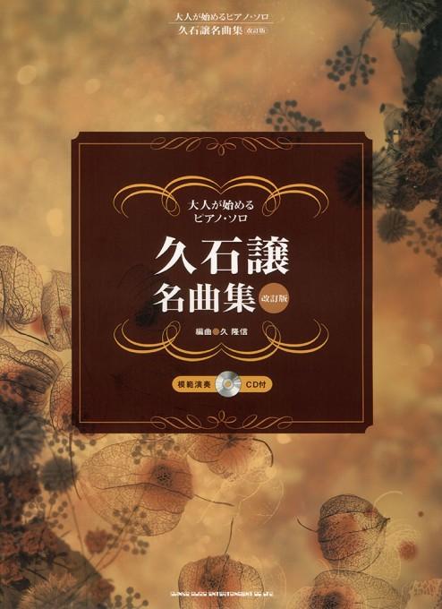 久石 譲 名曲集[改訂版](模範演奏CD付)