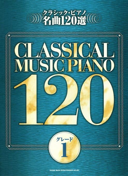 クラシック・ピアノ名曲120選(グレード1)