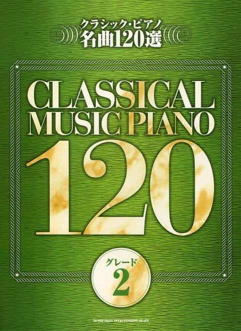 クラシック・ピアノ名曲120選(グレード2)