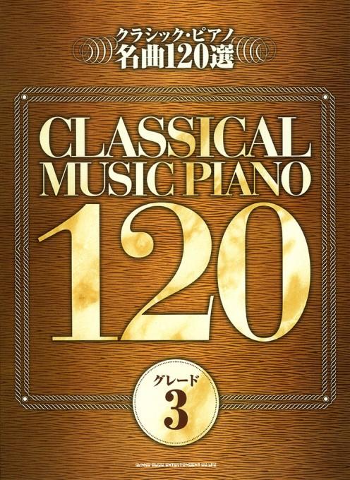 クラシック・ピアノ名曲120選(グレード3)