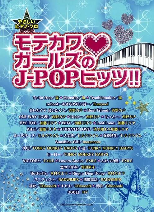 モテカワガールズのJ-POPヒッツ!!