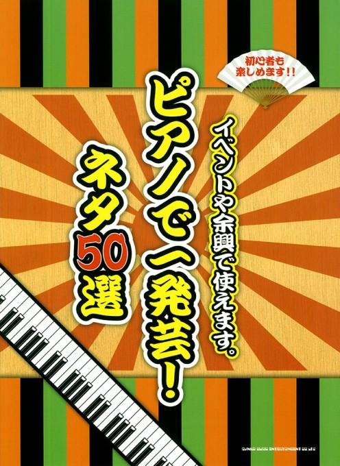 ピアノで一発芸!ネタ50選
