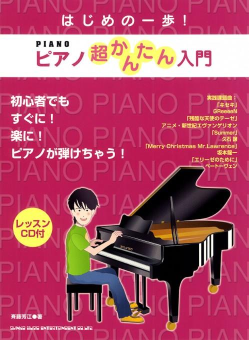 はじめの一歩! ピアノ超かんたん入門(レッスンCD付)
