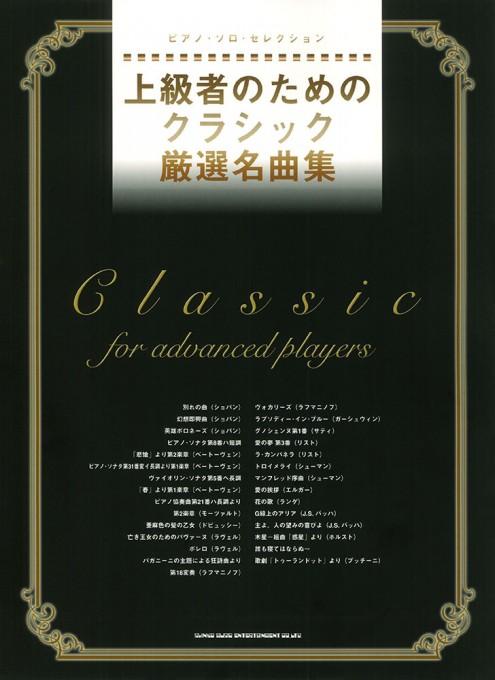 上級者のためのクラシック厳選名曲集