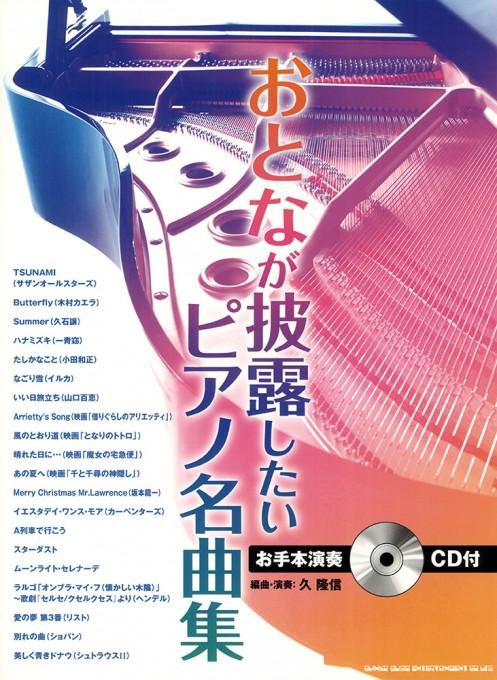 おとなが披露したいピアノ名曲集(お手本演奏CD付)