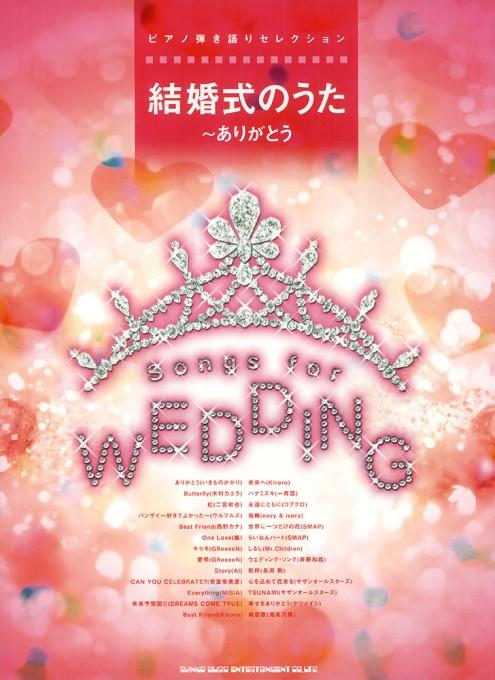 結婚式のうた~ありがとう