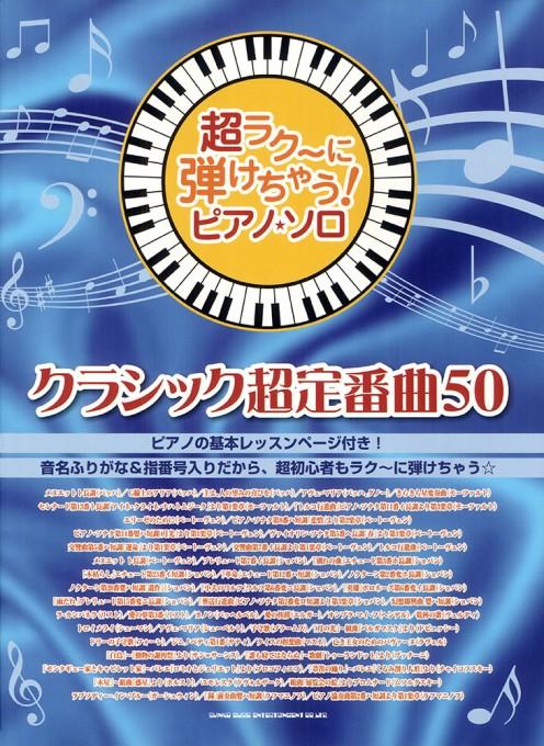 クラシック超定番曲50