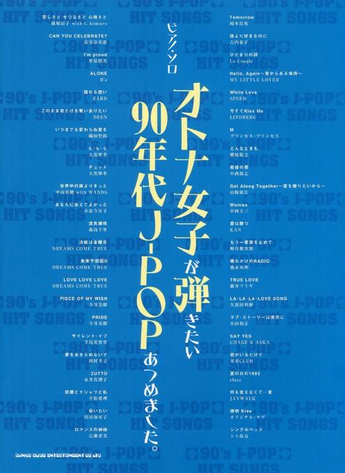 オトナ女子が弾きたい90年代J-POPあつめました。
