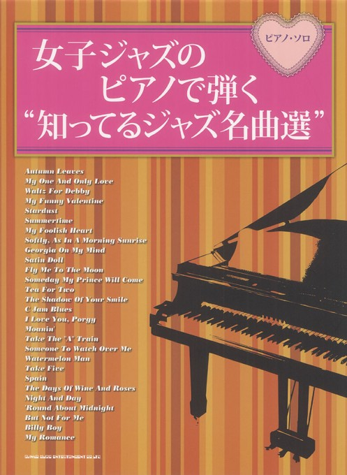 """女子ジャズのピアノで弾く""""知ってるジャズ名曲選"""""""