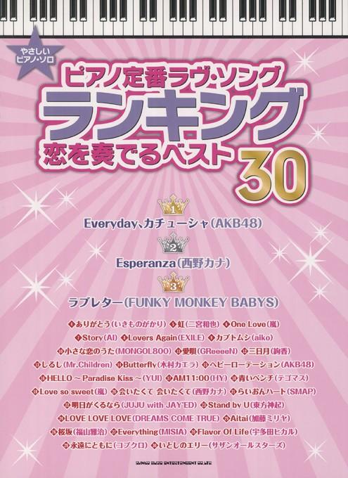 ピアノ定番ラヴ・ソングランキング 恋を奏でるベスト30