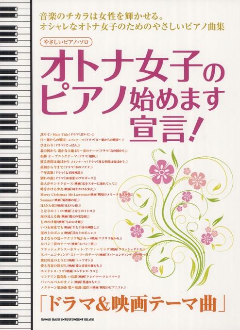 オトナ女子のピアノ始めます宣言!「ドラマ&映画テーマ曲」