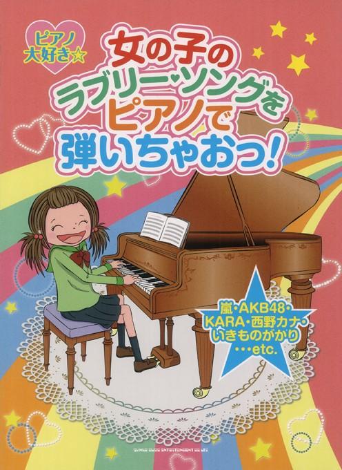 ピアノ大好き☆ 女の子のラブリー・ソングをピアノで弾いちゃおっ!