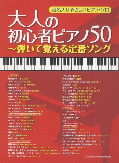 大人の初心者ピアノ50~弾いて覚える定番ソング~