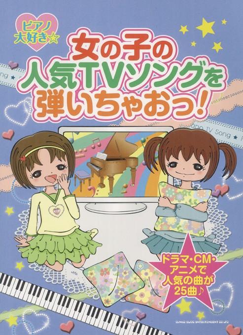 ピアノ大好き☆ 女の子の人気TVソングを弾いちゃおっ!
