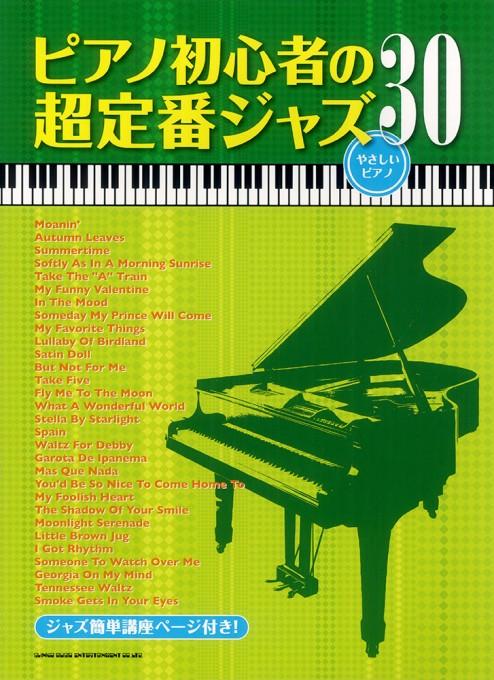 ピアノ初心者の超定番ジャズ30[やさしいピアノ]
