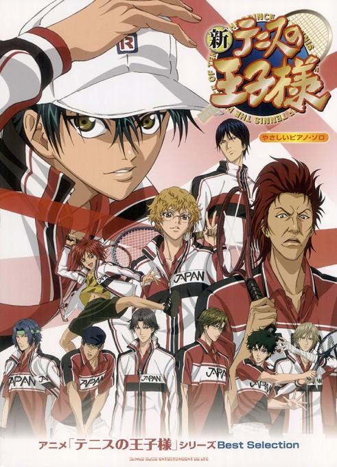 アニメ「テニスの王子様」シリーズ Best Selection