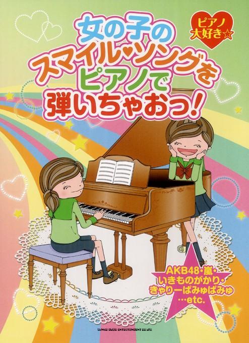 ピアノ大好き☆ 女の子のスマイル・ソングをピアノで弾いちゃおっ!