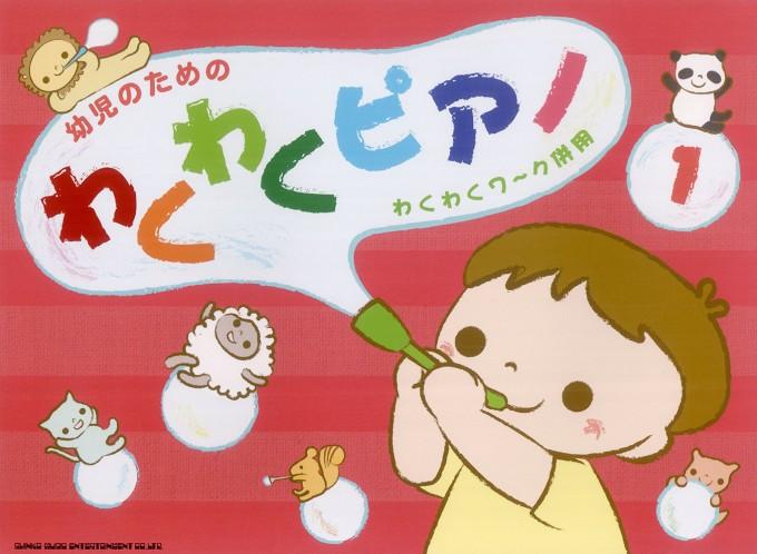 幼児のための わくわくピアノ(1)[わくわくワ~ク併用]
