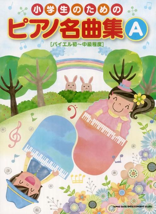 小学生のための ピアノ名曲集A[バイエル初~中級程度]