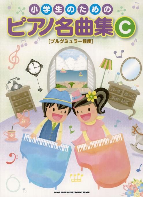 小学生のための ピアノ名曲集C[ブルグミュラー程度]