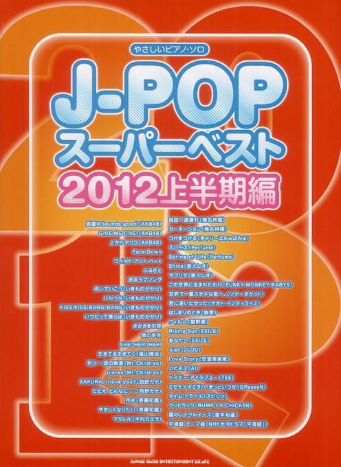 J-POPスーパーベスト 2012上半期編