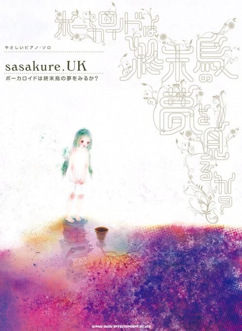 sasakure.UK「ボーカロイドは終末鳥の夢を見るか?」
