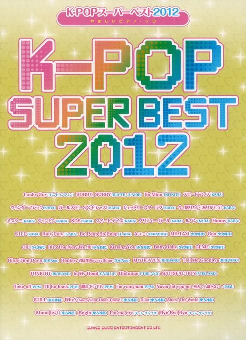 K-POPスーパーベスト 2012