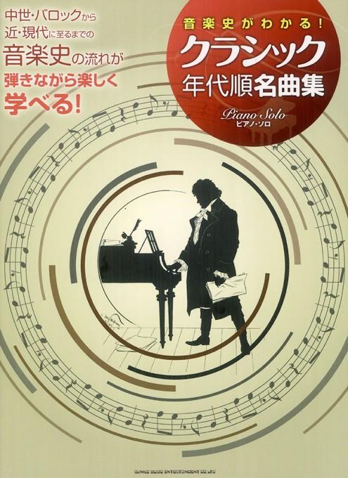音楽史がわかる! クラシック年代順名曲集