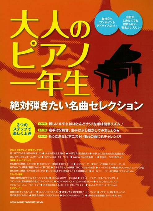大人のピアノ一年生 絶対弾きたい名曲セレクション