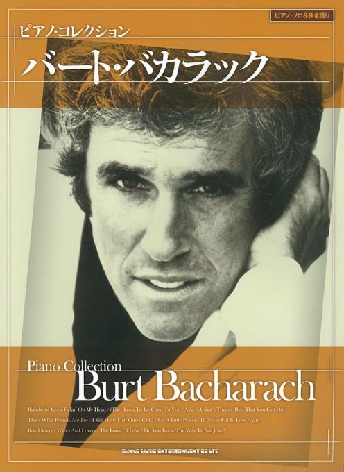 バート・バカラック[ピアノ・ソロ&弾き語り]