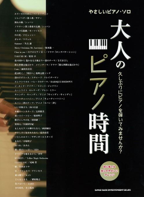 大人のピアノ時間~久しぶりにピアノを弾いてみませんか?