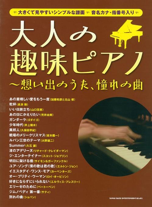 大人の趣味ピアノ~想い出のうた、憧れの曲