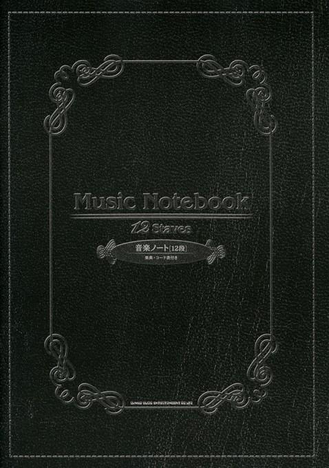音楽ノート[A4・12段]