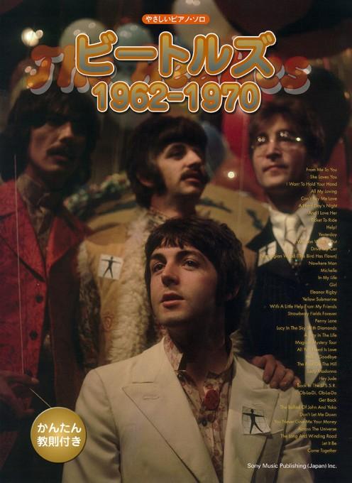 ビートルズ1962-1970