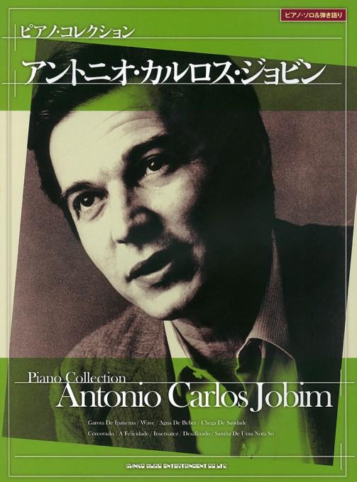 アントニオ・カルロス・ジョビン[ピアノ・ソロ&弾き語り]